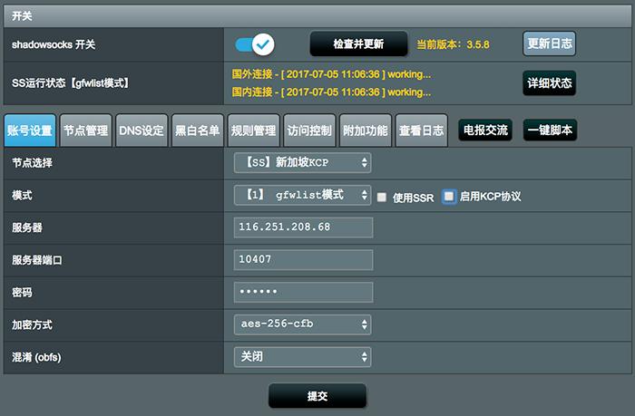 路由器配置Shadowsocks及Kcptun教程- 知識庫- VHOSTSS COM